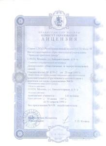 Лицензия 1997