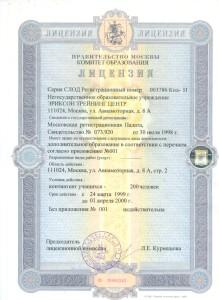 Лицензия 1999 г.