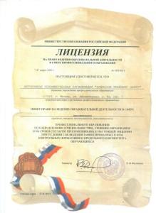 Лицензия 2000 г