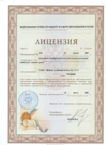 Лицензия 2004 г.
