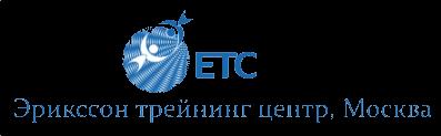 Эрикссон Трейнинг Центр, Москва